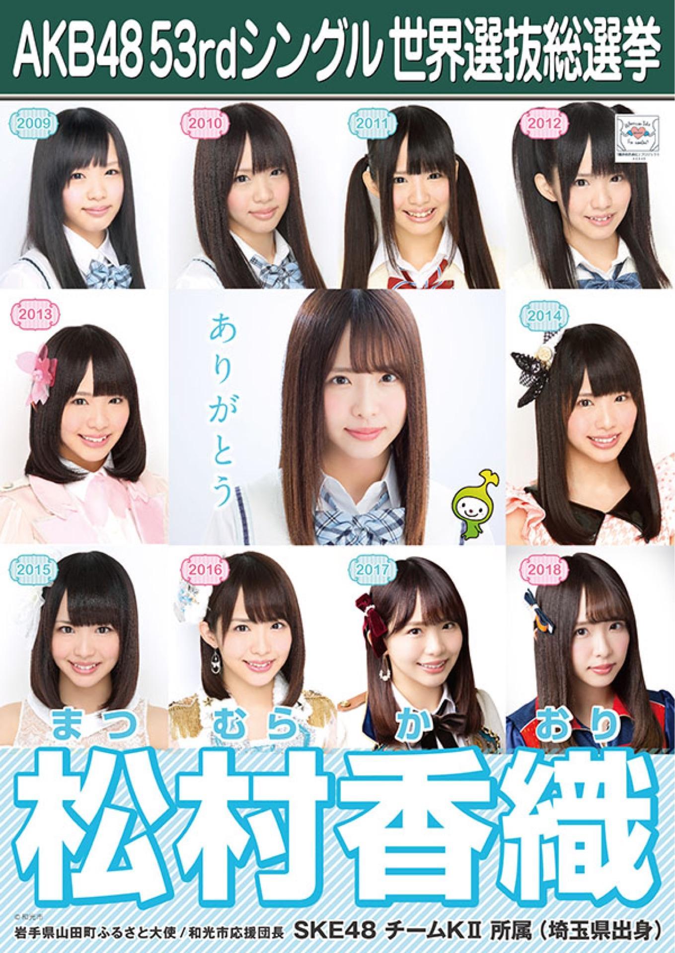 松村香織 総選挙対策チーム2018
