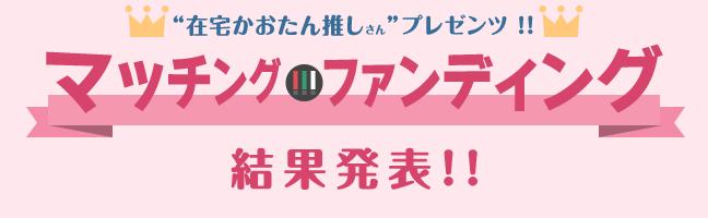 マッチング・ファンディング結果発表!