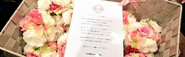 松村香織企画にもたらされたいくつかの幸運